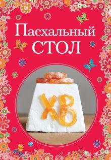 - Пасхальный стол обложка книги