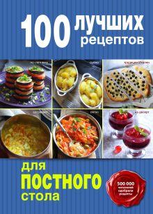 - 100 лучших рецептов для постного стола обложка книги