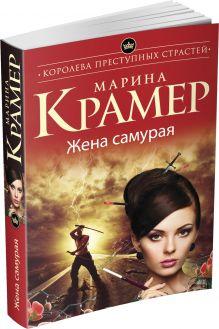 Крамер М. - Жена самурая обложка книги