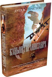 Престон Д. - Каньон Тираннозавра обложка книги
