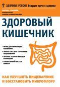 Здоровый кишечник.Как улучшить пищеварение и восстановить микрофлору