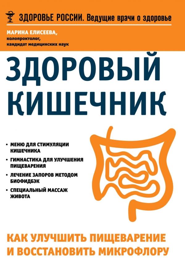 Здоровый кишечник.Как улучшить пищеварение и восстановить микрофлору Елисеева М.В.