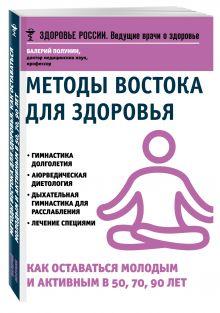 Полунин В.С. - Методы Востока для здоровья.Как оставаться молодым и активным в 50, 70, 90 лет обложка книги
