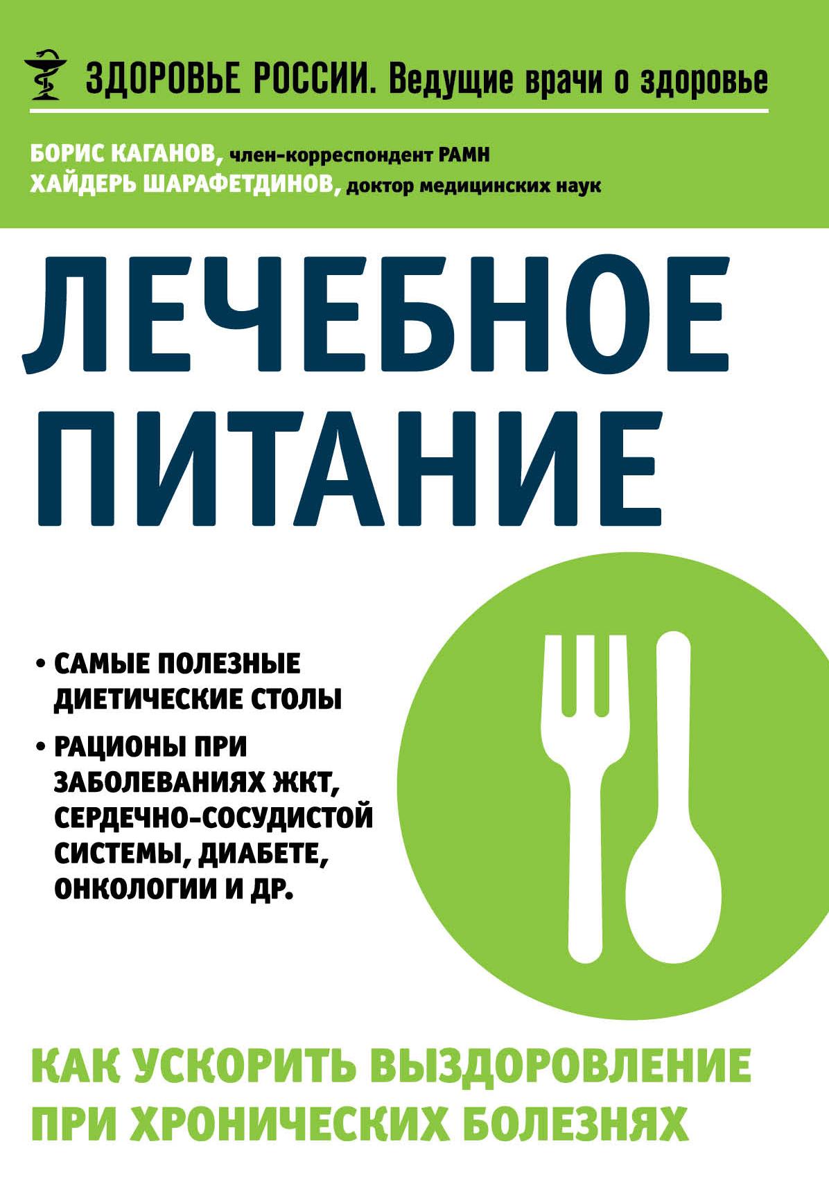 Лечебное питание. Как ускорить выздоровление при хронических болезнях ( Каганов Б.С., Шарафетдинов Х.Х.  )