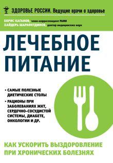 Каганов Б.С., Шарафетдинов Х.Х. - Лечебное питание. Как ускорить выздоровление при хронических болезнях обложка книги