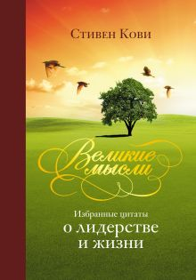 Кови С. - Великие мысли. Избранные цитаты о лидерстве и жизни обложка книги
