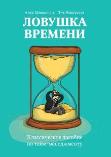 Маккензи А.; Никерсон П. - Ловушка времени. Классическое пособие по таймменеджменту обложка книги