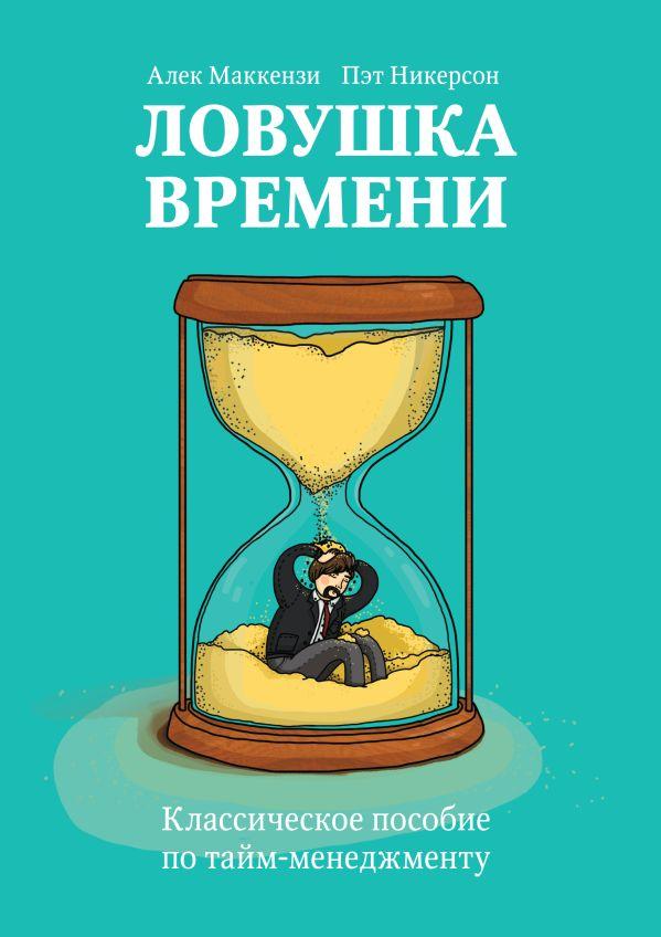 Ловушка времени. Классическое пособие по таймменеджменту Маккензи А.; Никерсон П.