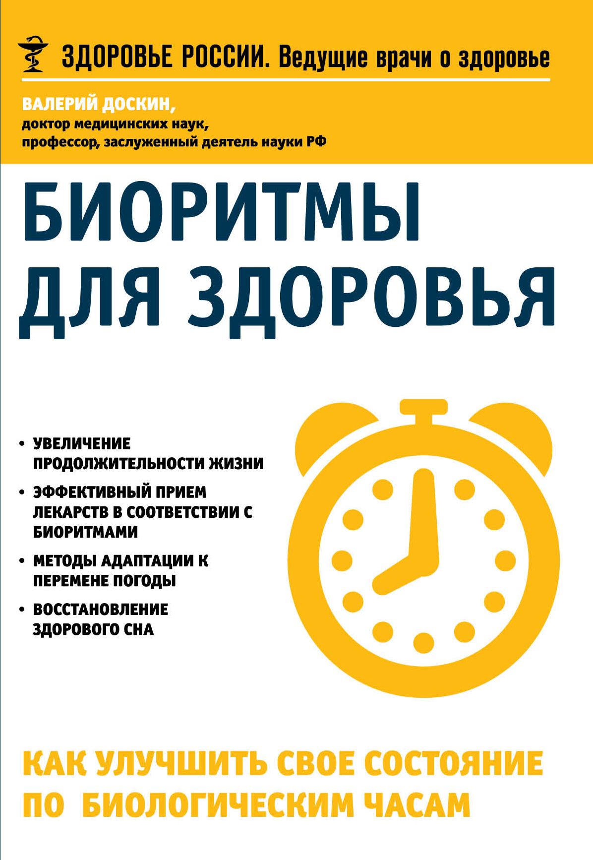Биоритмы для здоровья. Как улучшить свое состояние по биологическим часам ( Доскин В.А.  )