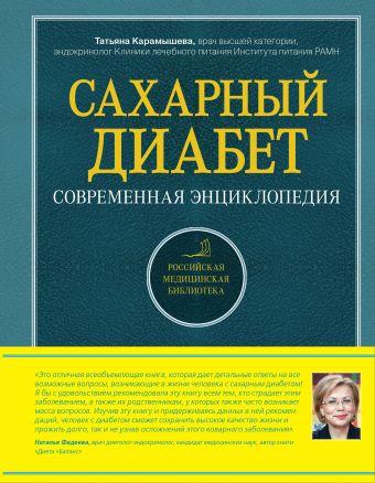 Сахарный диабет. Современная энциклопедия Карамышева Т.Е.