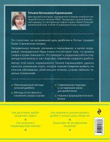 Обложка сзади Сахарный диабет. Современная энциклопедия Карамышева Т.Е.