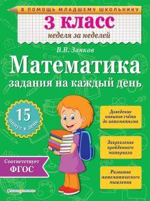 Обложка Математика. 3 класс. Задания на каждый день В.В. Занков