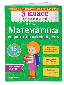 Занков В.В. - Математика. 3 класс. Задания на каждый день обложка книги