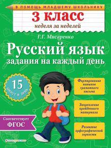 Обложка Русский язык. 3 класс. Задания на каждый день Г.Г. Мисаренко