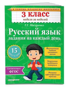 Мисаренко Г.Г. - Русский язык. 3 класс. Задания на каждый день обложка книги