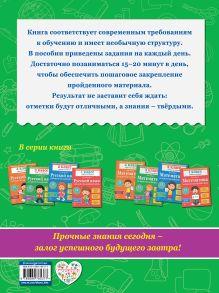 Обложка сзади Русский язык. 3 класс. Задания на каждый день Г.Г. Мисаренко