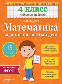 Обложка Математика. 4 класс. Задания на каждый день В.В. Занков