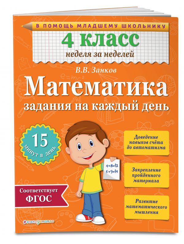 Математика. 4 класс. Задания на каждый день Занков В.В.