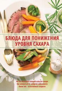 - Блюда для понижения уровня сахара обложка книги