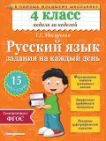 Русский язык. 4 класс. Задания на каждый день от ЭКСМО