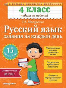 Обложка Русский язык. 4 класс. Задания на каждый день Г.Г. Мисаренко