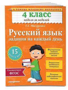 Мисаренко Г.Г. - Русский язык. 4 класс. Задания на каждый день обложка книги