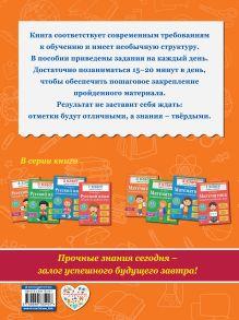 Обложка сзади Русский язык. 4 класс. Задания на каждый день Г.Г. Мисаренко