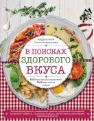 В поисках здорового вкуса (книга в суперобложке)
