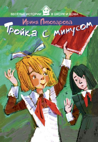 ВИвШД.Тройка с минусом Пивоварова И.