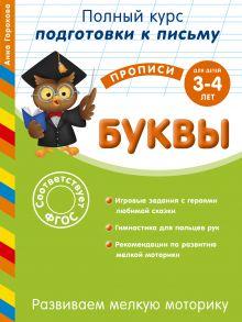 Горохова А.М. - Развиваем мелкую моторику. Буквы: для детей 3-4 лет обложка книги
