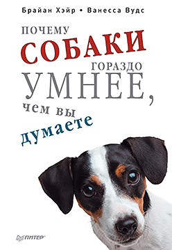 Почему собаки гораздо умнее, чем вы думаете. Хэйр Б., Вудс В. Хэйр Б., Вудс В.