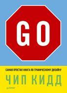 Go! Самая простая книга по графическому дизайну. Чип Кидд