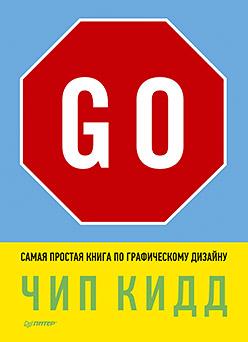 Go! Самая простая книга по графическому дизайну. Чип Кидд Чип Кидд