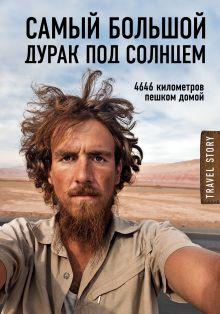 Рехаге К. - Самый большой дурак под солнцем. 4646 километров пешком домой обложка книги