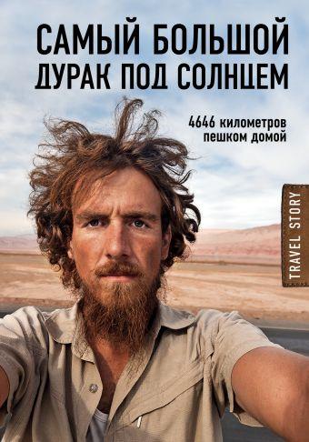 Самый большой дурак под солнцем. 4646 километров пешком домой Рехаге К.