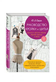 - Руководство кройки и шитья обложка книги
