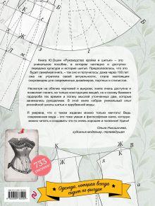 Обложка сзади Руководство кройки и шитья Ю.Э. Ошин