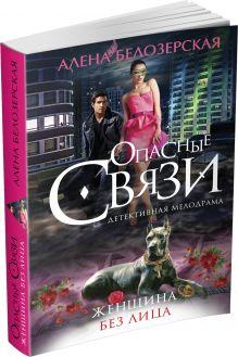 Белозерская А. - Женщина без лица обложка книги