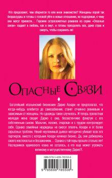 Обложка сзади Женщина без лица Алена Белозерская