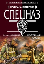 Обложка Нефтяная бомба Александр Афанасьев