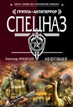 Афанасьев А. - Нефтяная бомба обложка книги