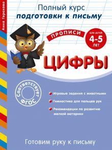 Горохова А.М. - Готовим руку к письму. Цифры: для детей 4-5 лет обложка книги