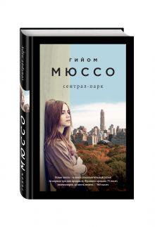 Мюссо Г. - Сентрал-парк обложка книги