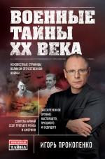 Прокопенко И.С. - Военные тайны ХХ века обложка книги