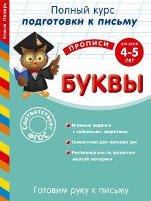 Обложка Готовим руку к письму. Буквы: для детей 4-5 лет Елена Лазарь