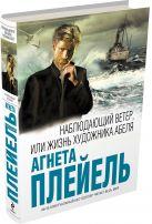 Плейель А. - Наблюдающий ветер, или Жизнь художника Абеля' обложка книги
