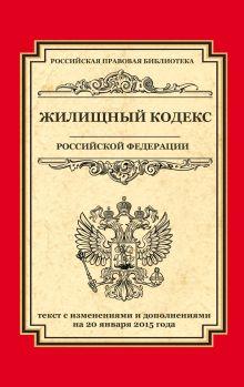 - Жилищный кодекс Российской Федерации: текст с изм. и доп. на 20 января 2015 г. обложка книги