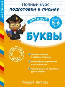 Обложка Учимся писать. Буквы: для детей 5-6 лет Анна Горохова