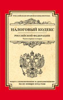 Обложка Налоговый кодекс Российской Федерации. Части первая и вторая: текст с изм. и доп. на 20 января 2015 г.