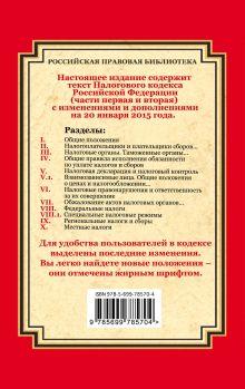 Обложка сзади Налоговый кодекс Российской Федерации. Части первая и вторая: текст с изм. и доп. на 20 января 2015 г.